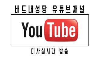 유튜브채널.png